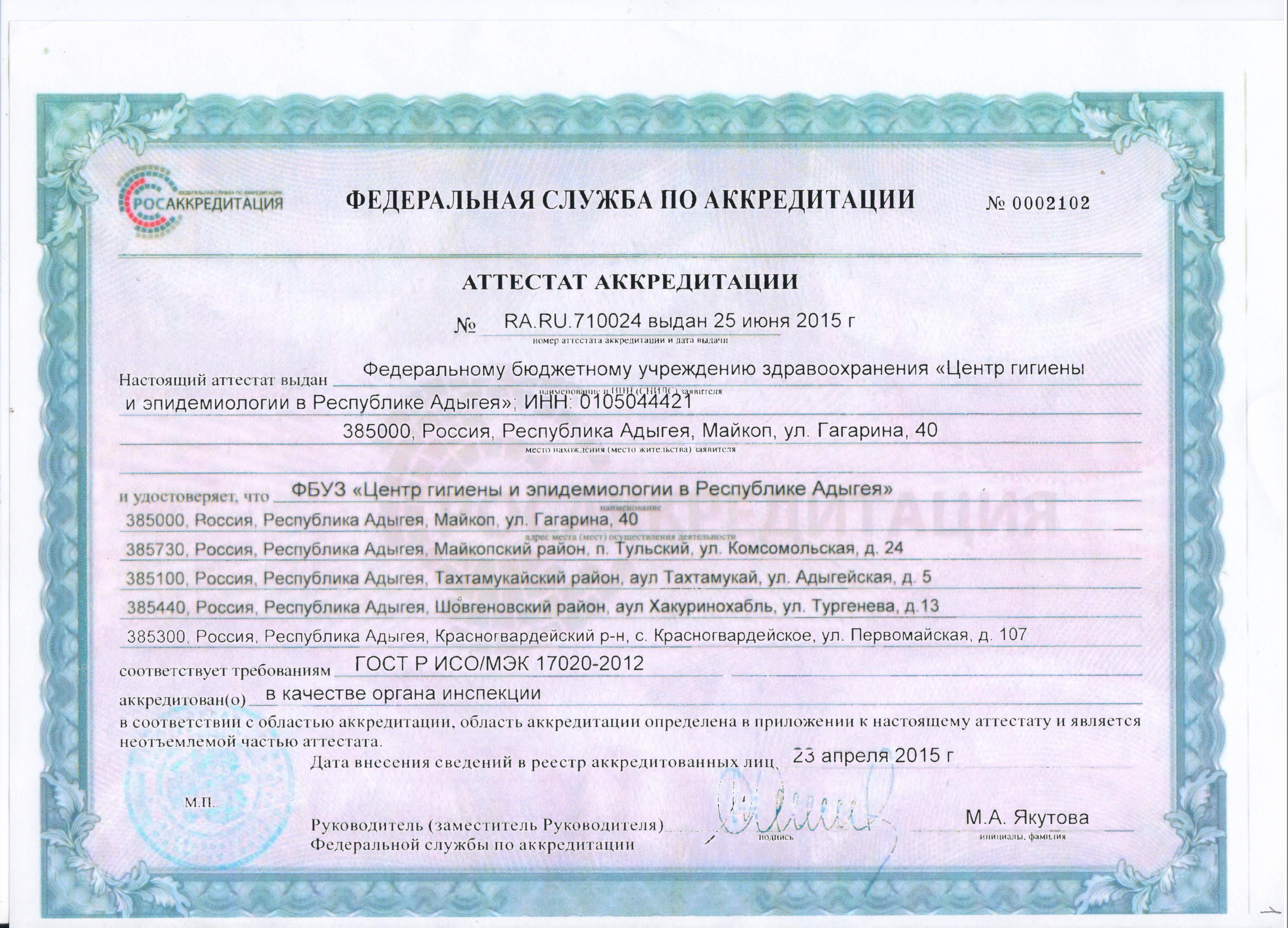 http://fbuz01.rospotrebnadzor.ru/s/218/storage/001_1.jpg