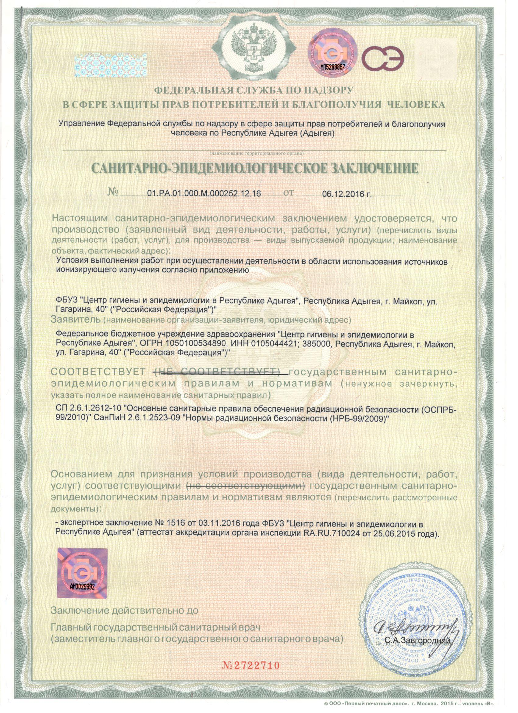 http://fbuz01.rospotrebnadzor.ru/s/218/storage/004_9716.jpg