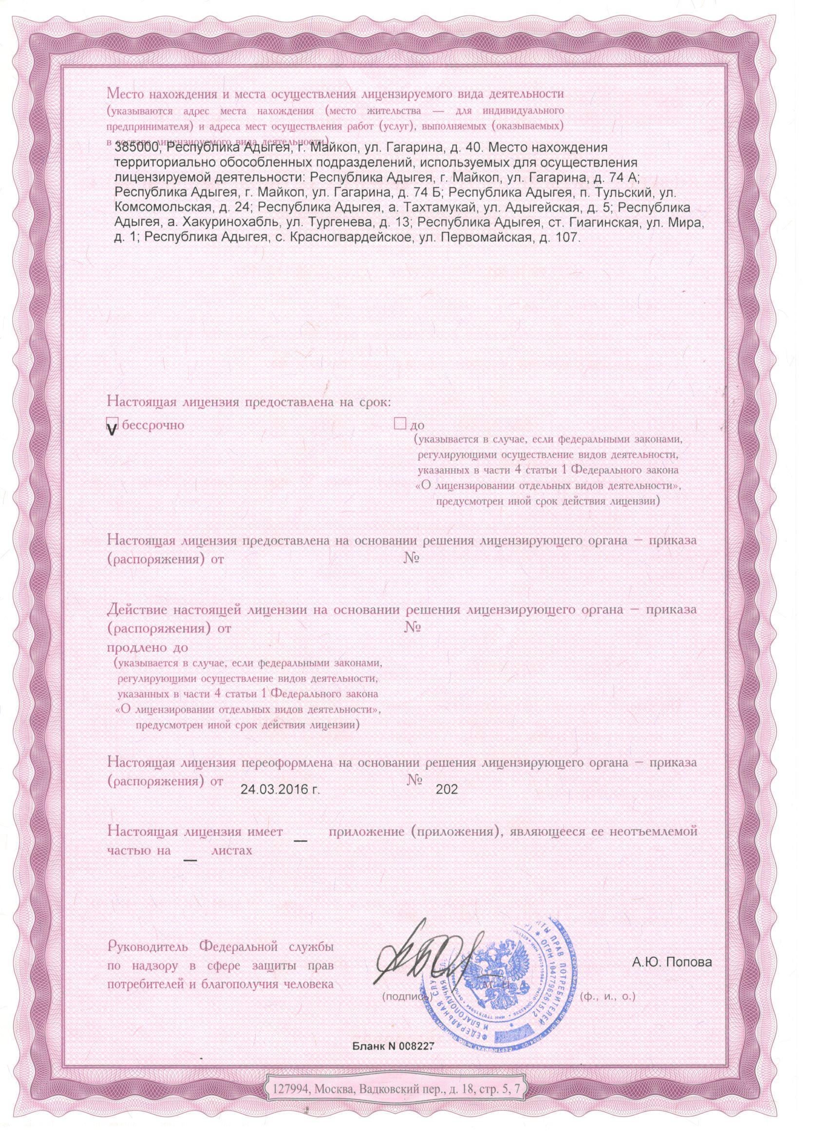 http://fbuz01.rospotrebnadzor.ru/s/218/storage/006_9779.jpg