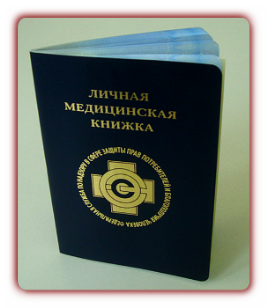 Медицинская книжка для общепита Ногинск